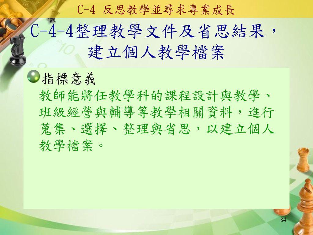 C-4-4整理教學文件及省思結果,建立個人教學檔案
