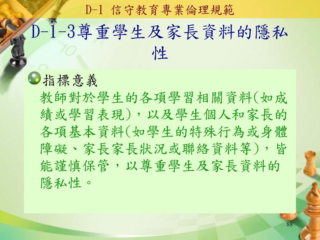 D-1 信守教育專業倫理規範 D-1-3尊重學生及家長資料的隱私性.