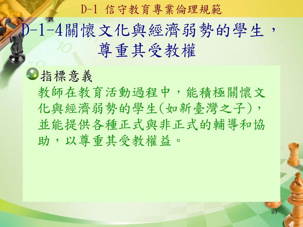 D-1-4關懷文化與經濟弱勢的學生,尊重其受教權