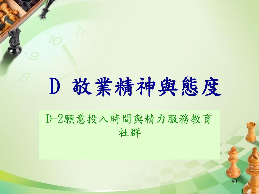 D 敬業精神與態度 D-2願意投入時間與精力服務教育社群