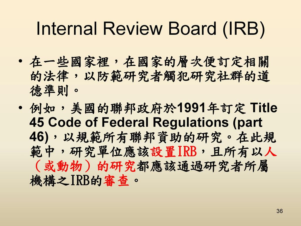 Internal Review Board (IRB)