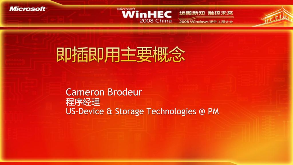 Cameron Brodeur 程序经理 US-Device & Storage PM