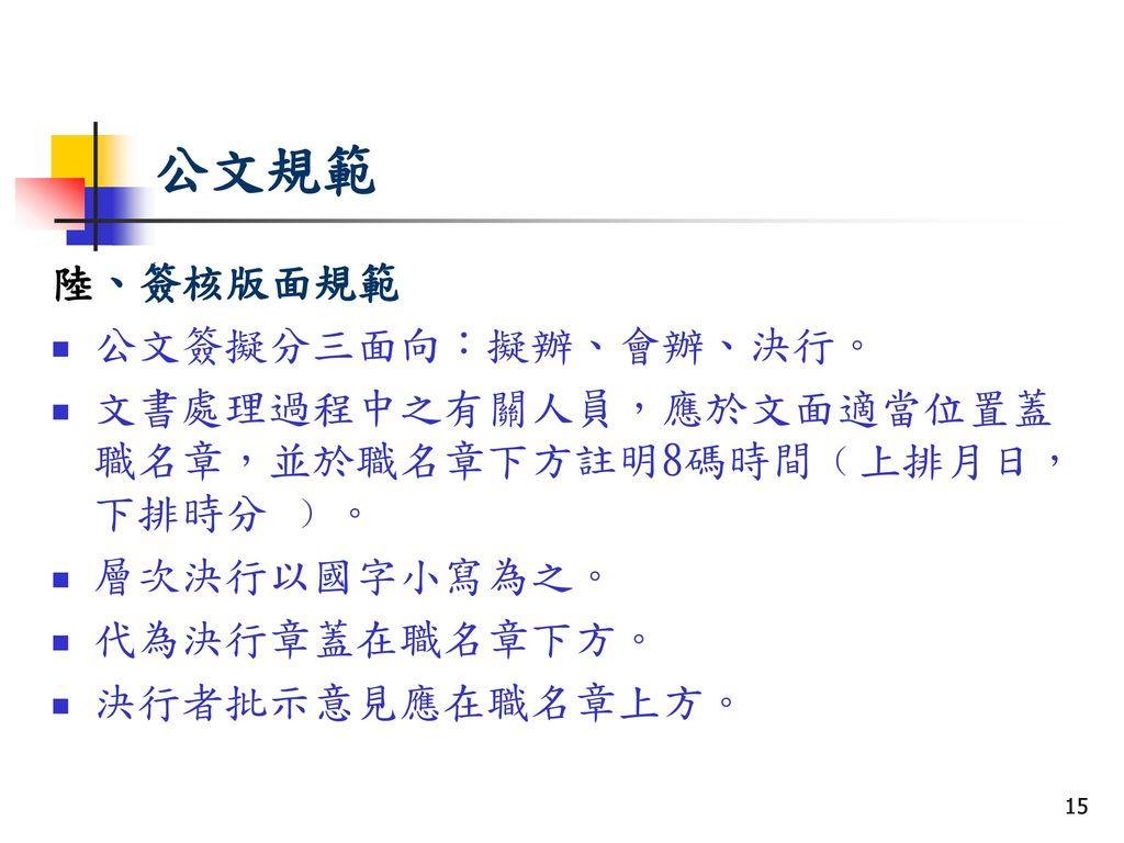公文規範 陸、簽核版面規範 公文簽擬分三面向:擬辦、會辦、決行。