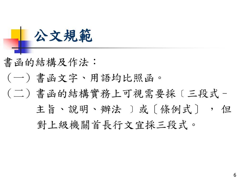 公文規範 書函的結構及作法: (一)書函文字、用語均比照函。 (二)書函的結構實務上可視需要採﹝三段式–