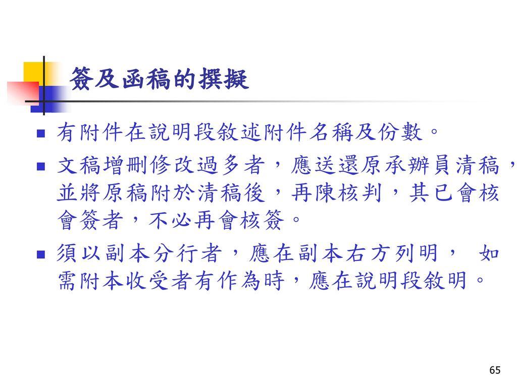簽及函稿的撰擬 有附件在說明段敘述附件名稱及份數。