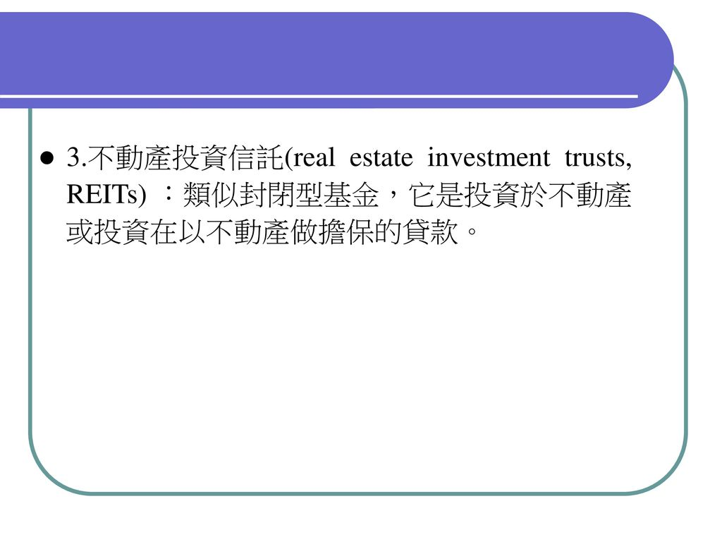 3. 不動產投資信託(real estate investment trusts,