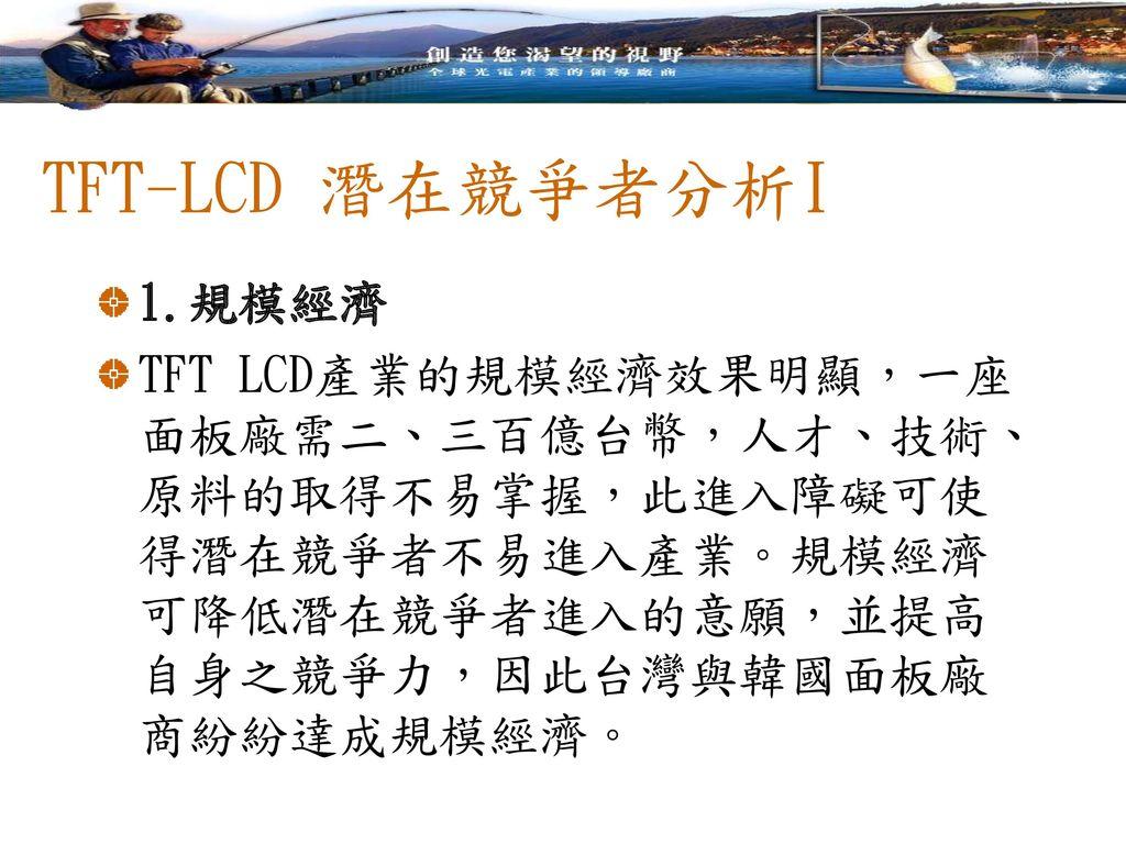 TFT-LCD 潛在競爭者分析I 1.規模經濟.
