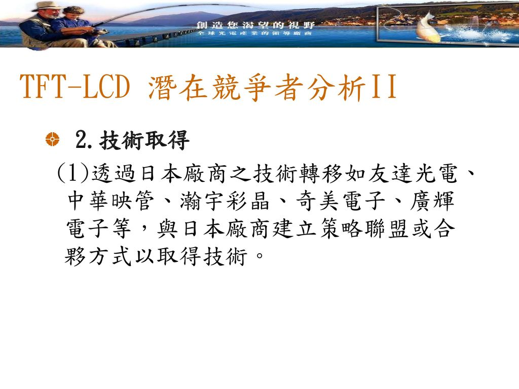 TFT-LCD 潛在競爭者分析II 2.技術取得