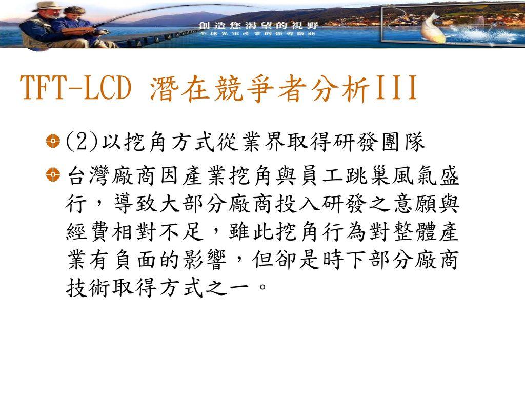 TFT-LCD 潛在競爭者分析III (2)以挖角方式從業界取得研發團隊