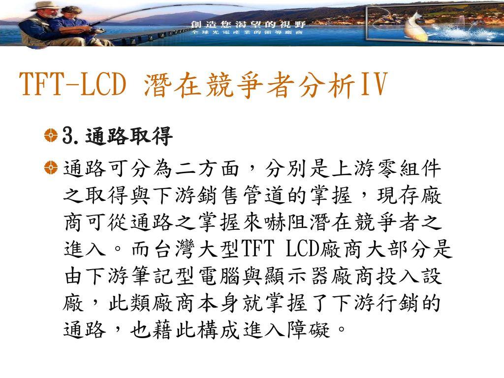 TFT-LCD 潛在競爭者分析IV 3.通路取得