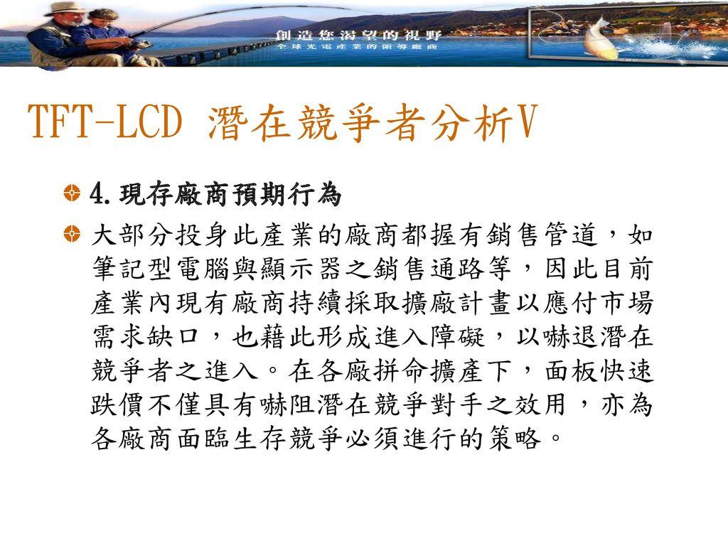 TFT-LCD 潛在競爭者分析V 4.現存廠商預期行為