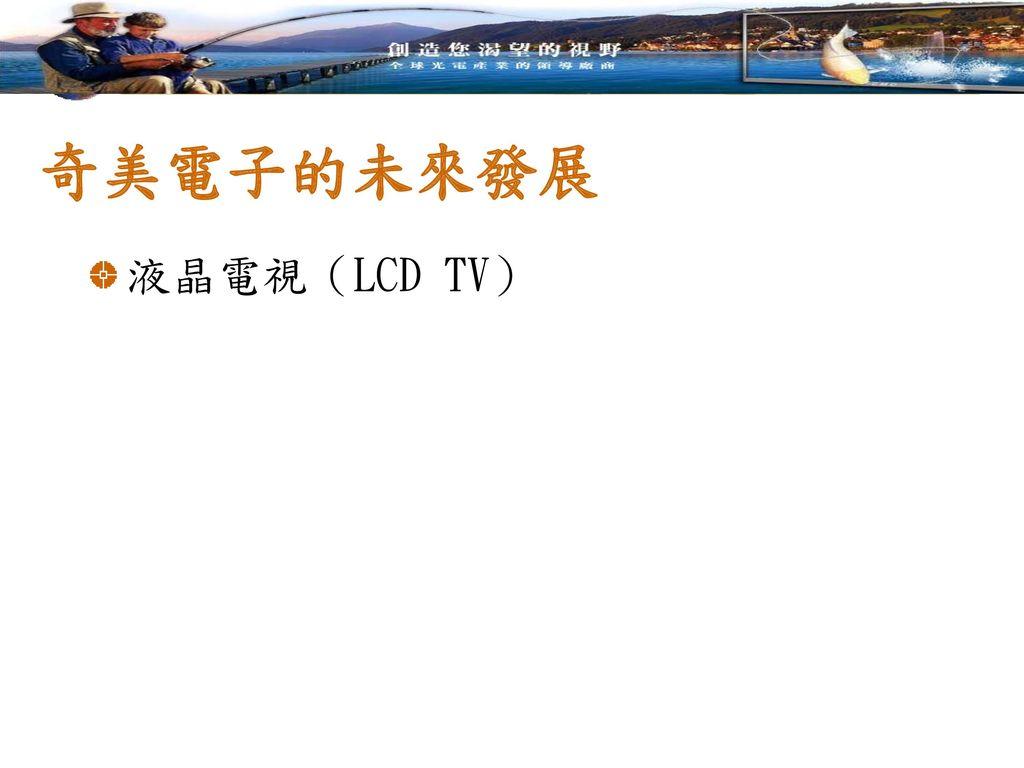 奇美電子的未來發展 液晶電視(LCD TV)