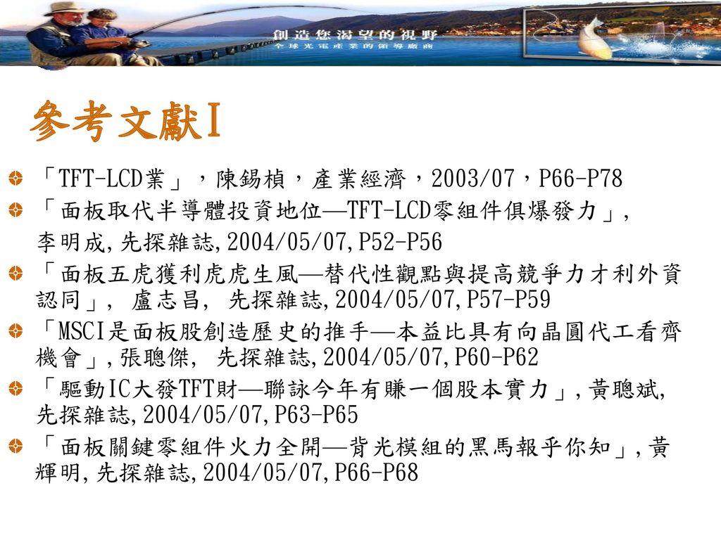 參考文獻I 「TFT-LCD業」,陳錫楨,產業經濟,2003/07,P66-P78