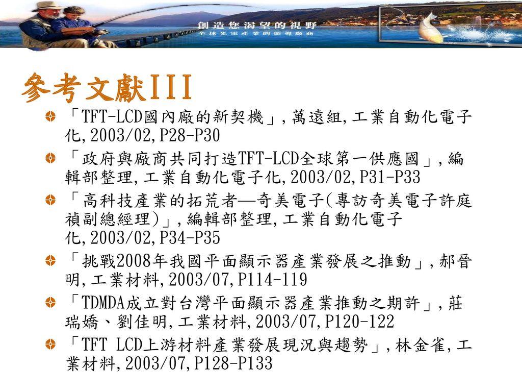 參考文獻III 「TFT-LCD國內廠的新契機」,萬遠組,工業自動化電子化,2003/02,P28-P30