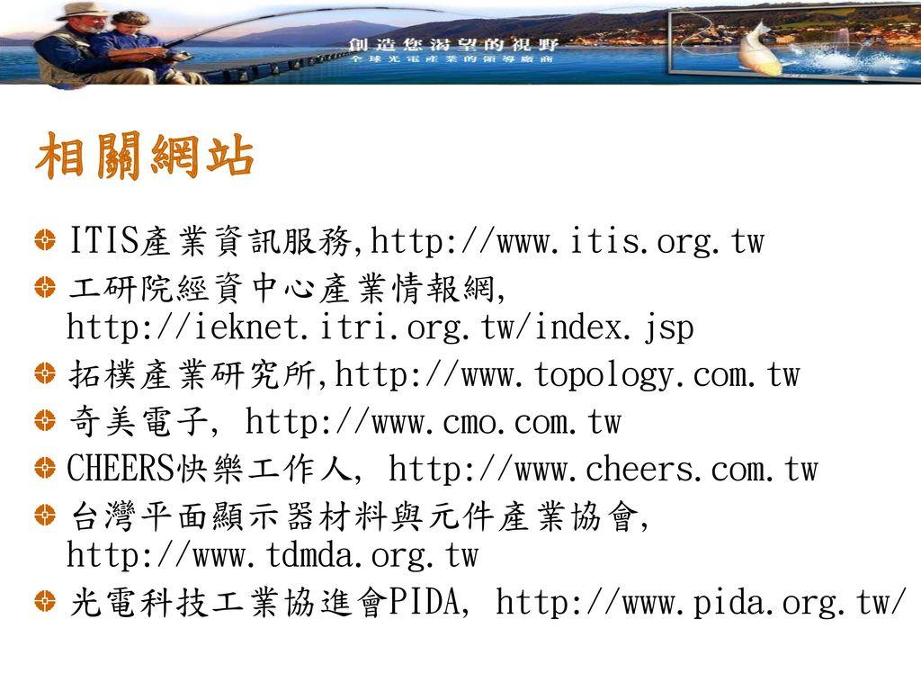 相關網站 ITIS產業資訊服務,http://www.itis.org.tw