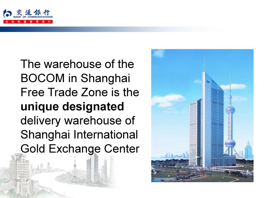 The warehouse of the BOCOM in Shanghai Free Trade Zone is the unique designated delivery warehouse of Shanghai International Gold Exchange Center