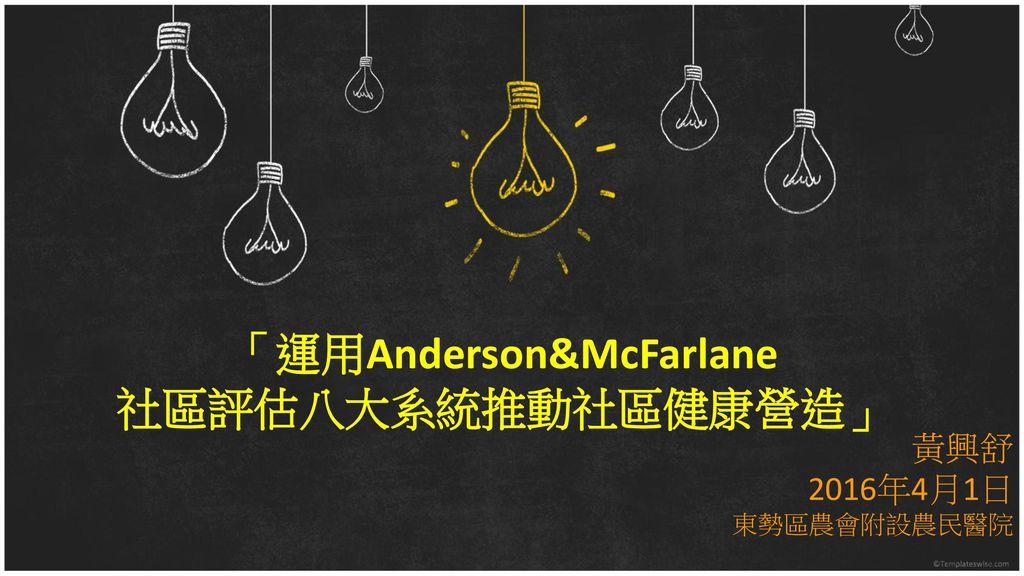 「運用Anderson&McFarlane 社區評估八大系統推動社區健康營造」