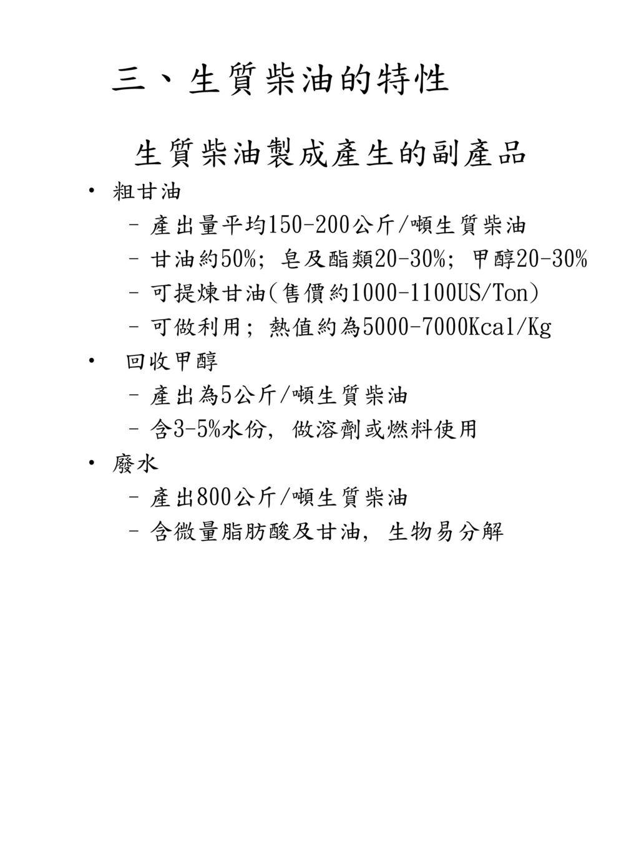 三、生質柴油的特性 生質柴油製成產生的副產品 粗甘油 產出量平均150-200公斤/噸生質柴油