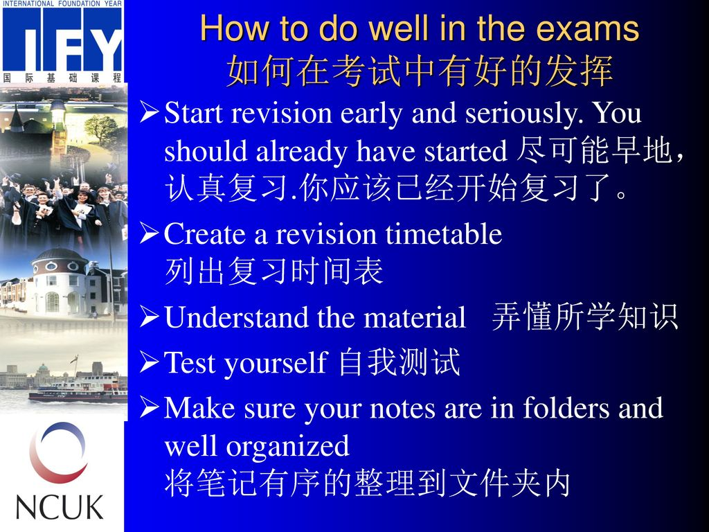 How to do well in the exams 如何在考试中有好的发挥