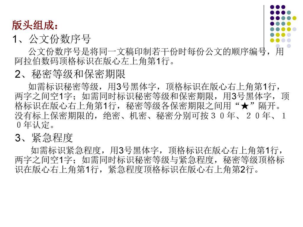 版头组成: 1、公文份数序号 2、秘密等级和保密期限 3、紧急程度