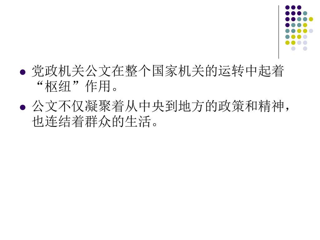 党政机关公文在整个国家机关的运转中起着 枢纽 作用。