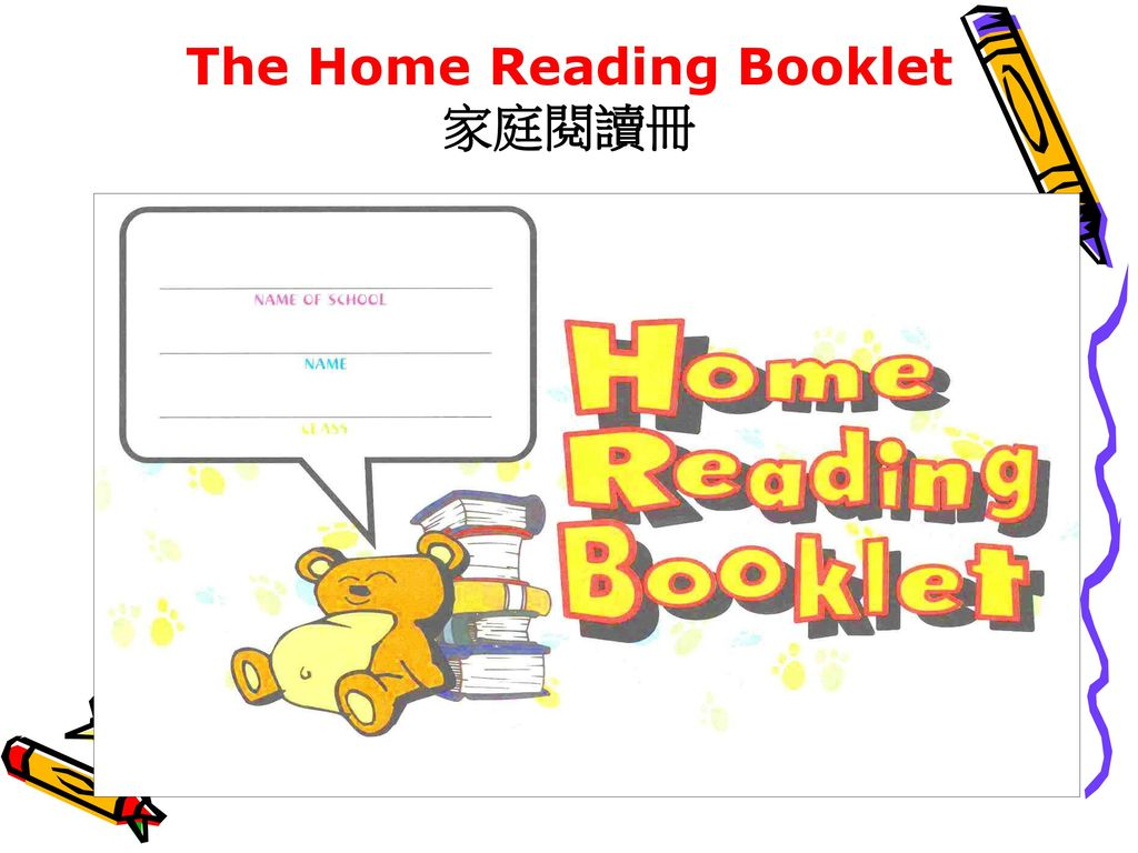 The Home Reading Booklet 家庭閱讀冊