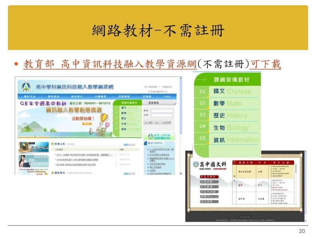 網路教材-不需註冊 教育部 高中資訊科技融入教學資源網(不需註冊)可下載