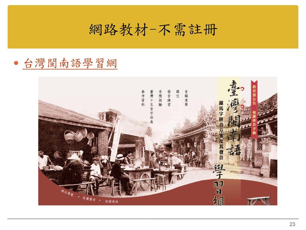 網路教材-不需註冊 台灣閩南語學習網