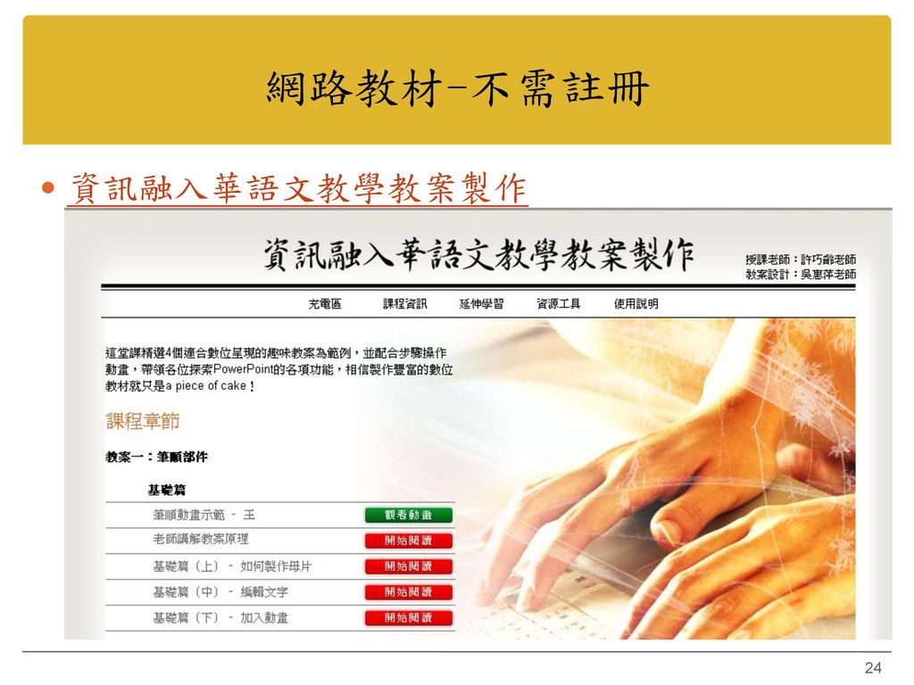 網路教材-不需註冊 資訊融入華語文教學教案製作
