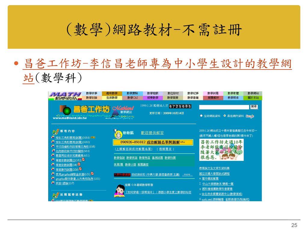 (數學)網路教材-不需註冊 昌爸工作坊-李信昌老師專為中小學生設計的教學網站(數學科)