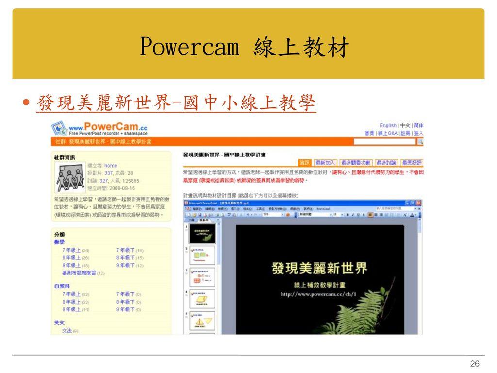 Powercam 線上教材 發現美麗新世界-國中小線上教學