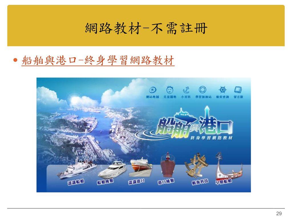 網路教材-不需註冊 船舶與港口-終身學習網路教材