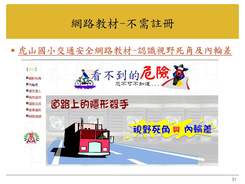 網路教材-不需註冊 虎山國小交通安全網路教材-認識視野死角及內輪差