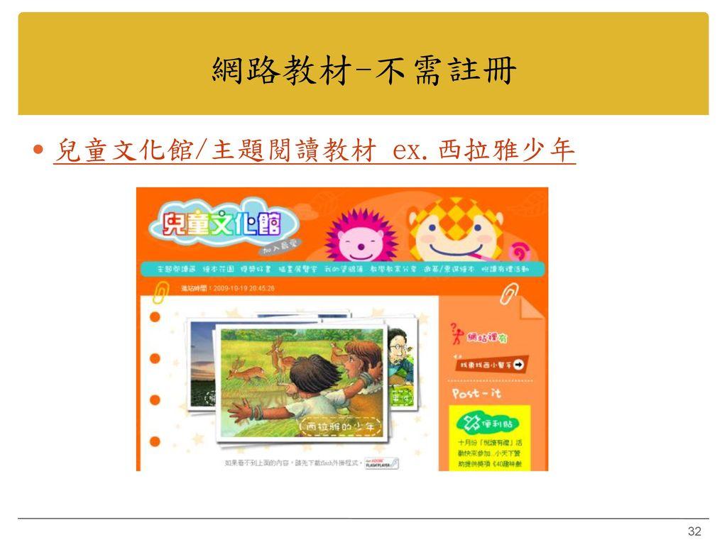網路教材-不需註冊 兒童文化館/主題閱讀教材 ex.西拉雅少年