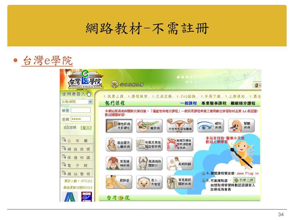 網路教材-不需註冊 台灣e學院