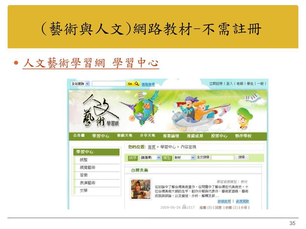 (藝術與人文)網路教材-不需註冊 人文藝術學習網 學習中心