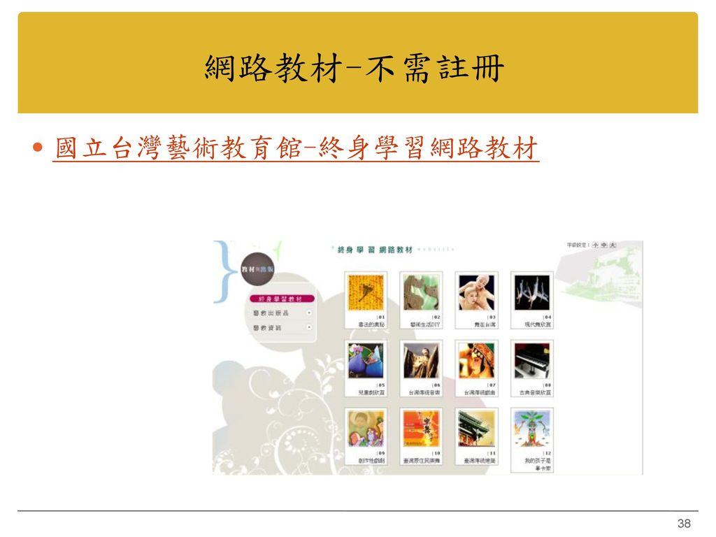 網路教材-不需註冊 國立台灣藝術教育館-終身學習網路教材