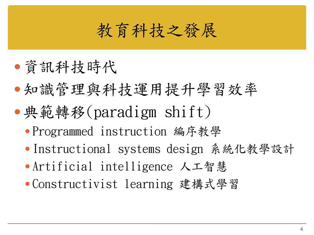 教育科技之發展 資訊科技時代 知識管理與科技運用提升學習效率 典範轉移(paradigm shift)