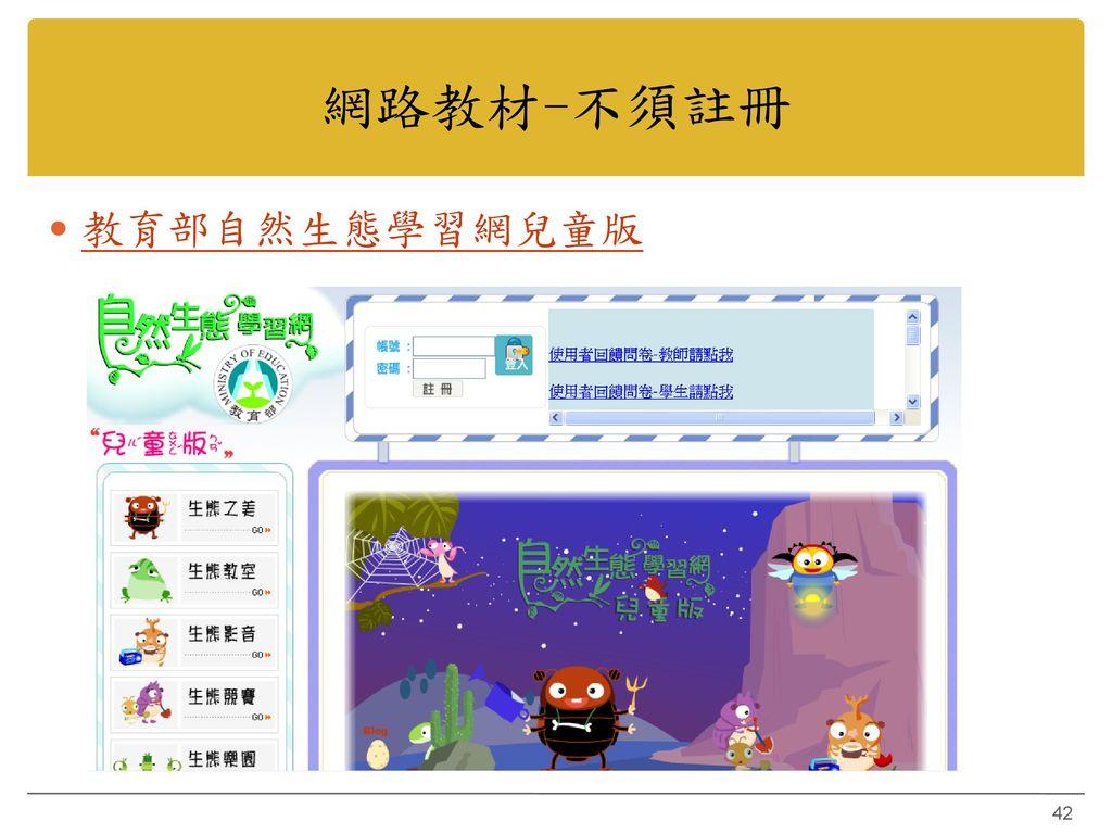 網路教材-不須註冊 教育部自然生態學習網兒童版