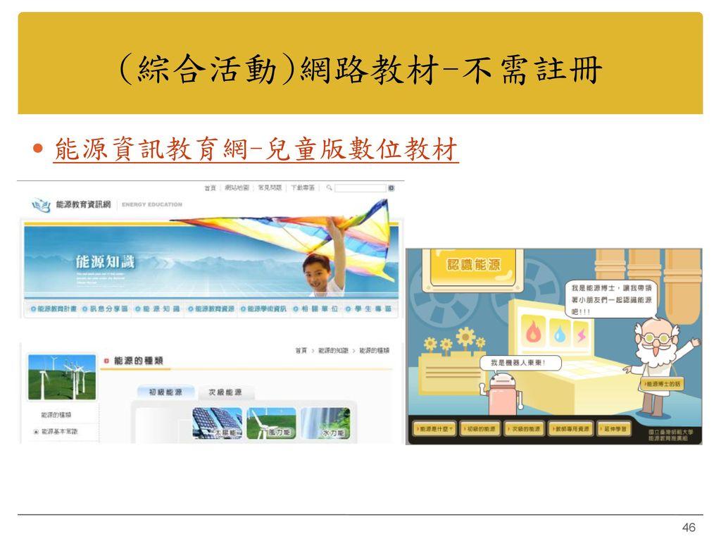 (綜合活動)網路教材-不需註冊 能源資訊教育網-兒童版數位教材