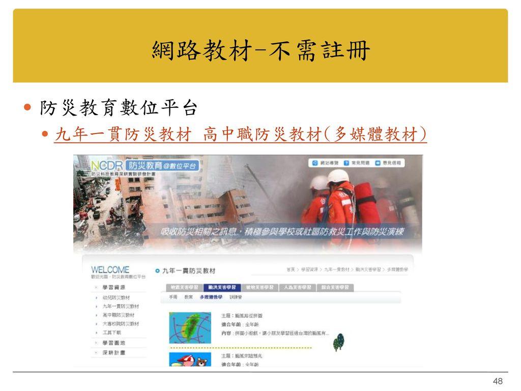 網路教材-不需註冊 防災教育數位平台 九年一貫防災教材 高中職防災教材(多媒體教材)