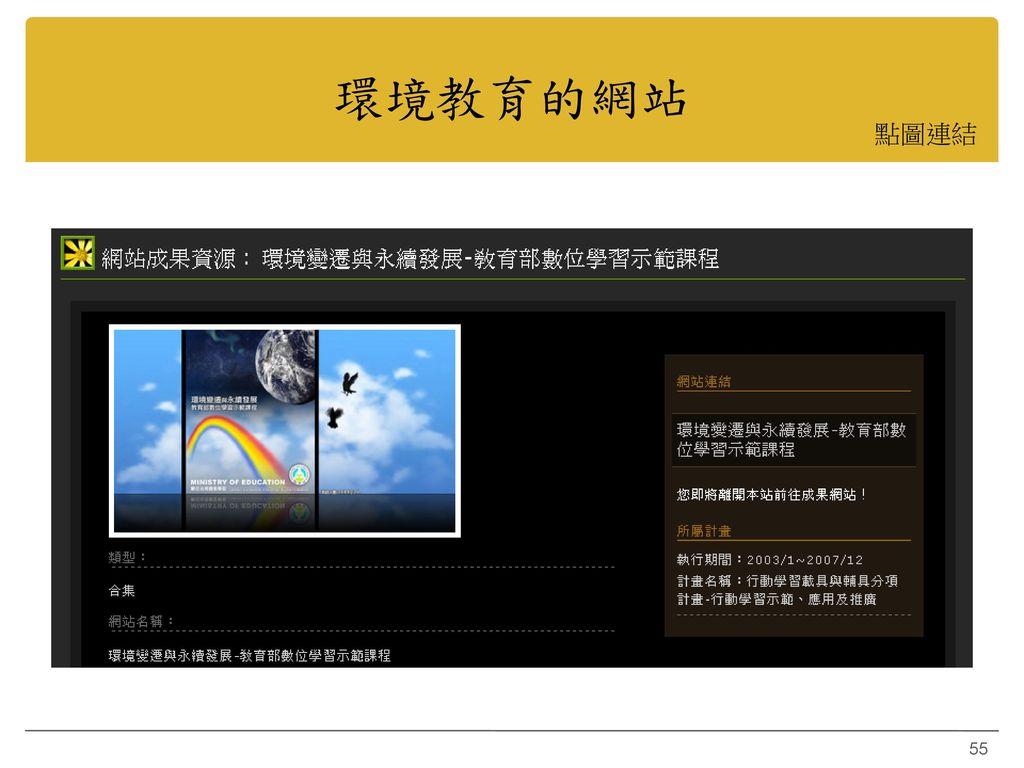 環境教育的網站 點圖連結