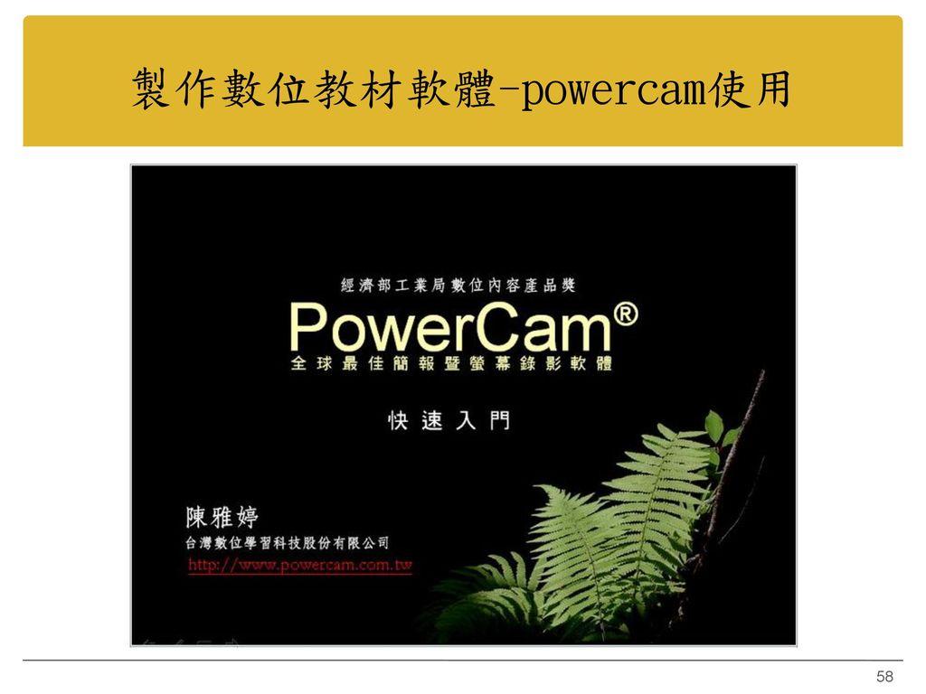 製作數位教材軟體-powercam使用