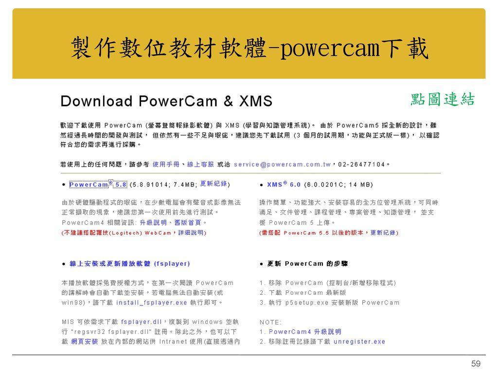 製作數位教材軟體-powercam下載 點圖連結