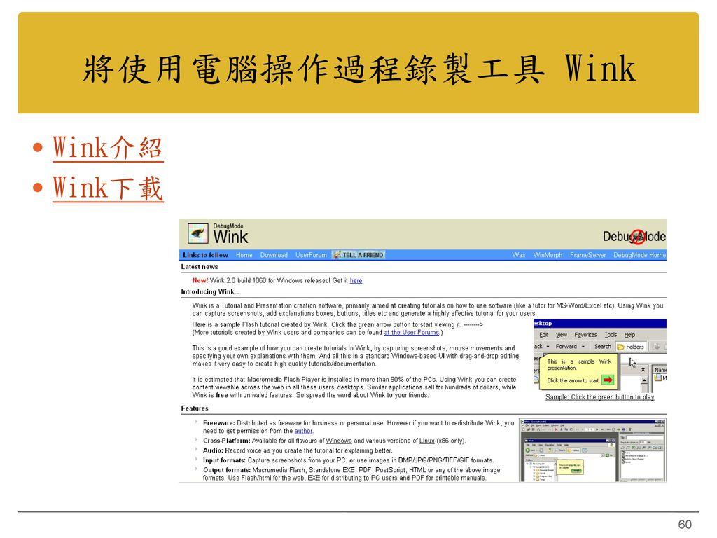 將使用電腦操作過程錄製工具 Wink Wink介紹 Wink下載