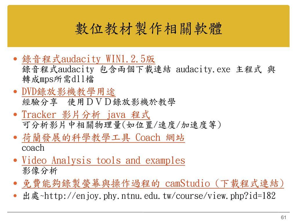 數位教材製作相關軟體 錄音程式audacity WIN1.2.5版 錄音程式audacity 包含兩個下載連結 audacity.exe 主程式 與轉成mps所需dll檔. DVD錄放影機教學用途 經驗分享 使用DVD錄放影機於教學.