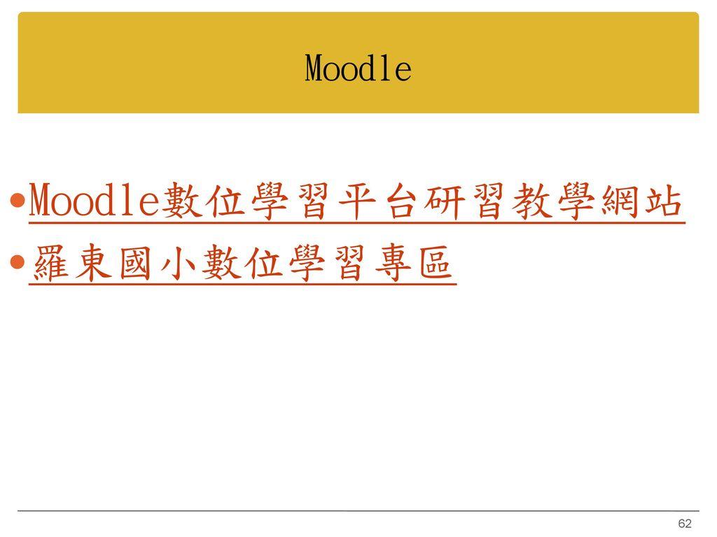 Moodle Moodle數位學習平台研習教學網站 羅東國小數位學習專區