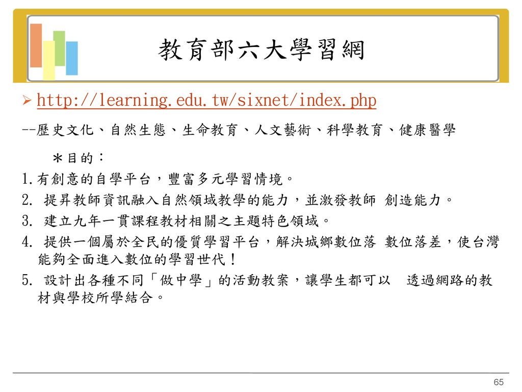 教育部六大學習網 http://learning.edu.tw/sixnet/index.php