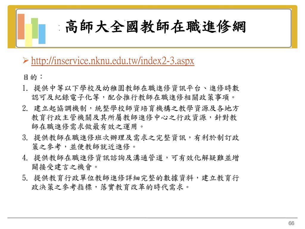 高師大全國教師在職進修網 http://inservice.nknu.edu.tw/index2-3.aspx 目的: