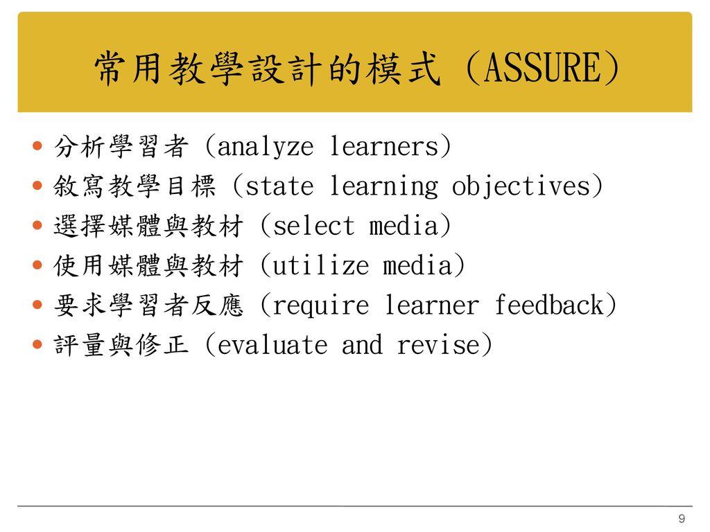 常用教學設計的模式 (ASSURE) 分析學習者 (analyze learners)